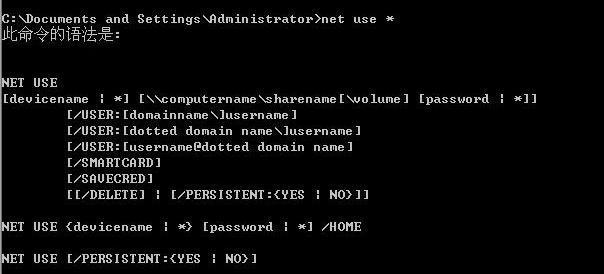 net use命令