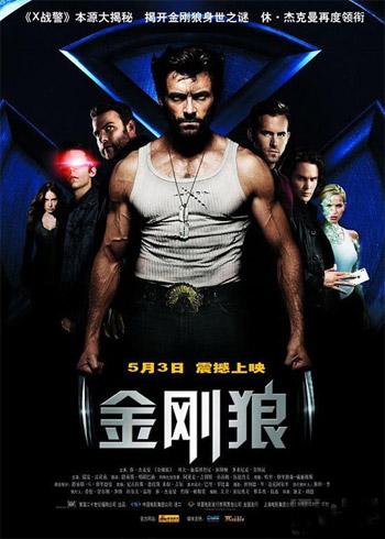 X战警:金刚狼/X-Men le origini - Wolverine