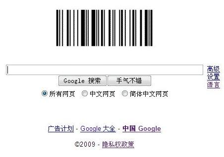 Google标志今天变成条形码了
