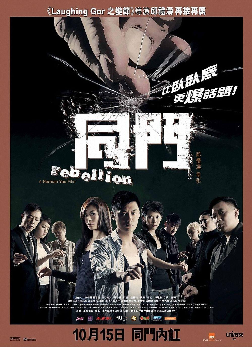 同门/Rebellion