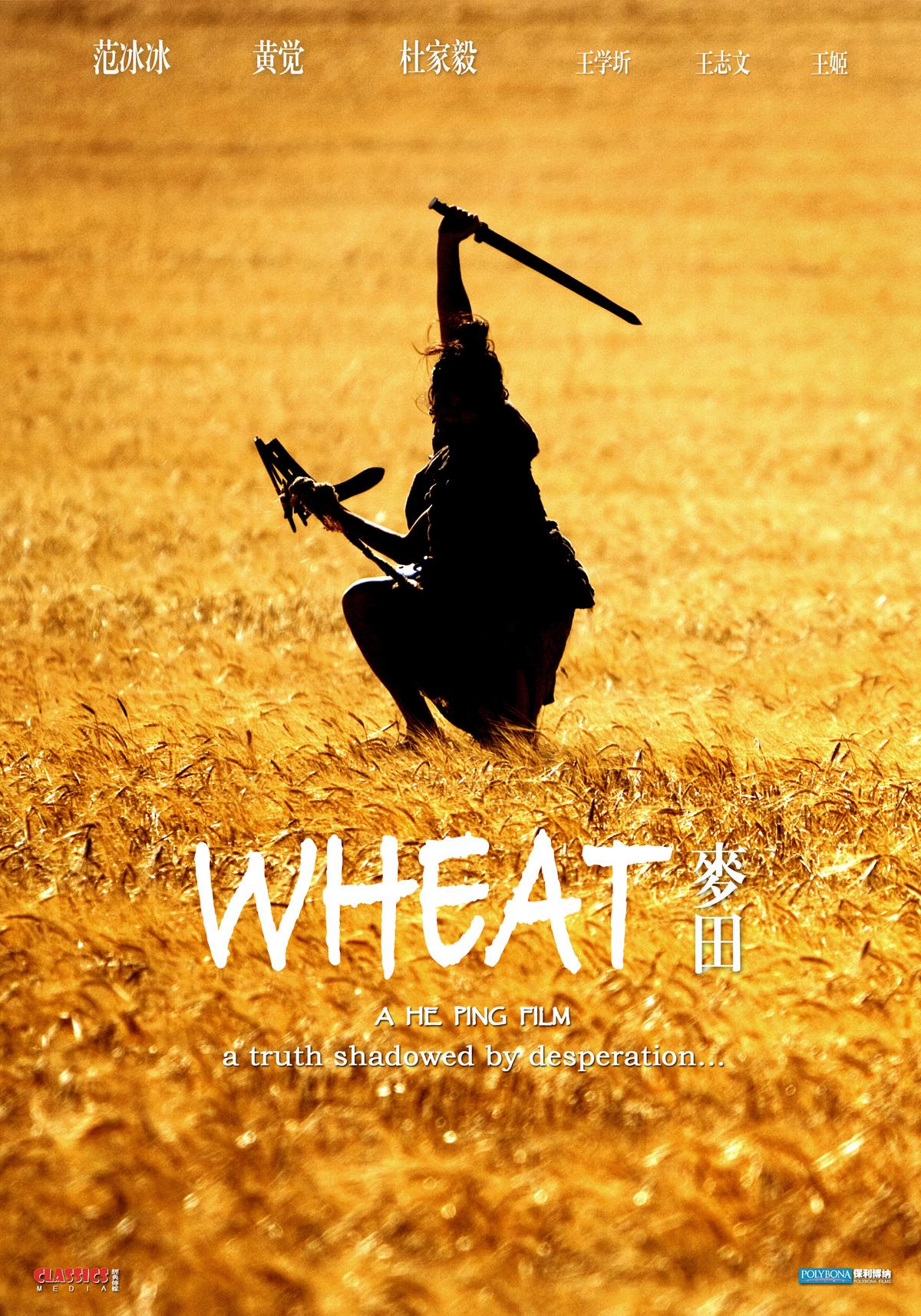 麦田/长平大战之麦田/Wheat